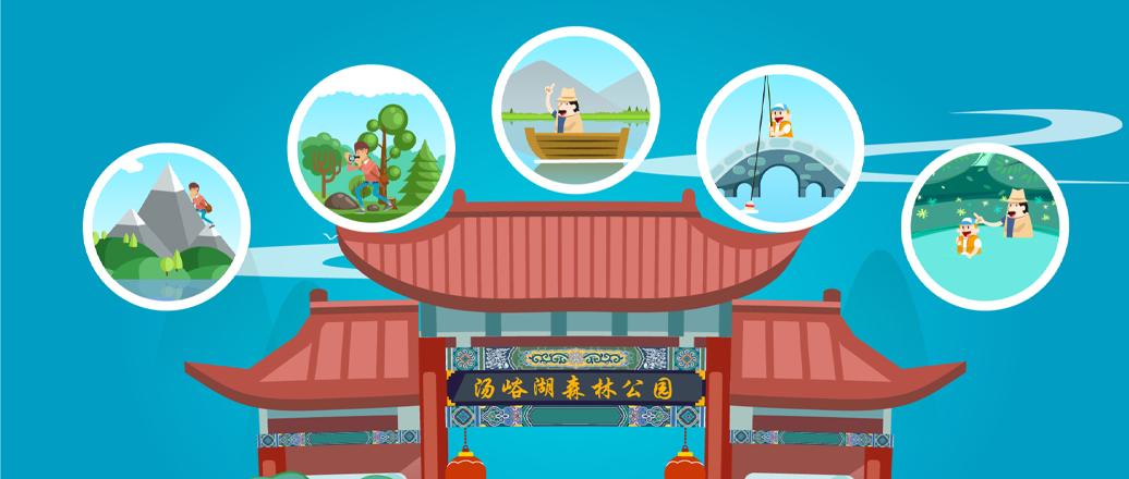 广告宣传 -【MG动画】- 汤峪湖森林公园